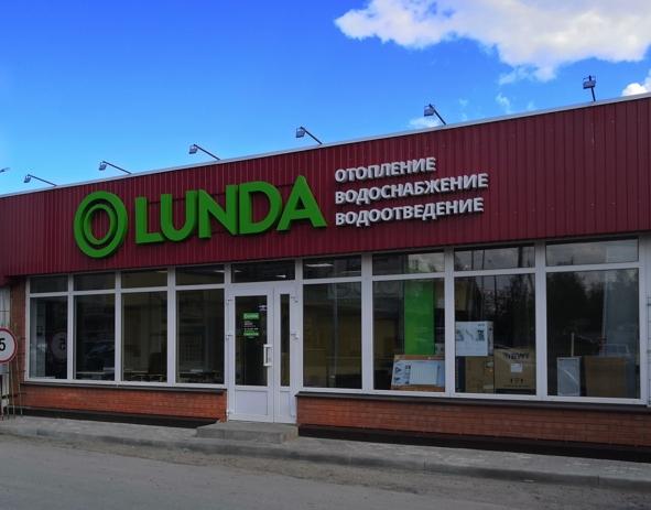 451b7014974ce ЛУНДА - Великий Новгород» | Lunda - отопление, водоснабжение ...