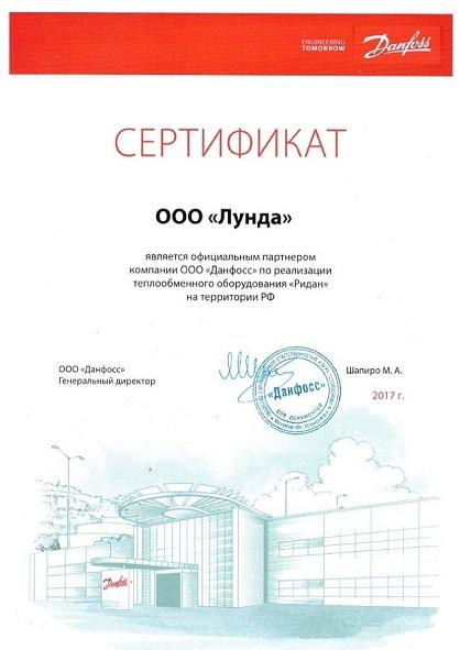 Ридан ооо официальный сайт Кожухотрубный испаритель ONDA MPE 1035 Сургут