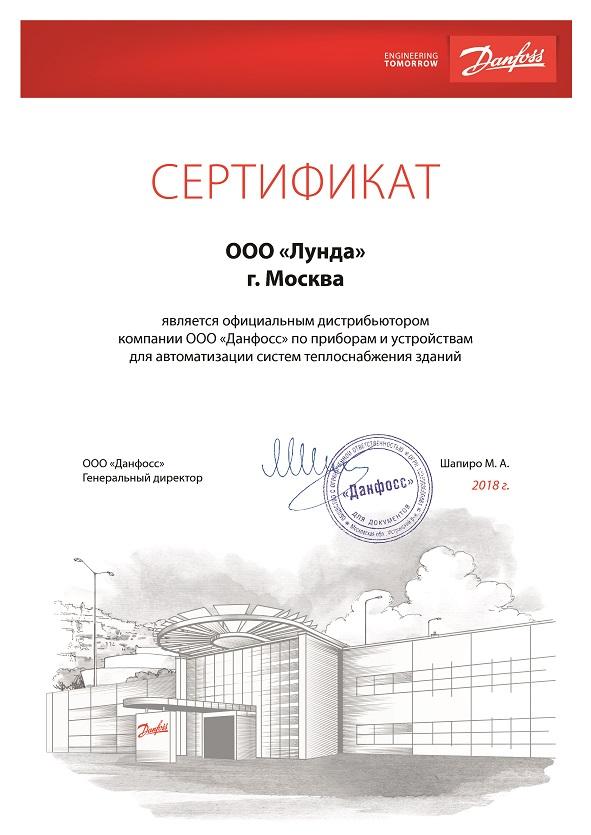Сертификаты данфосс теплообменники печ с теплообменником монтаж