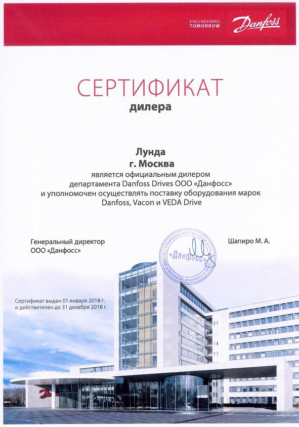 Оборудование DANFOSS Новый Уренгой Кожухотрубный конденсатор ONDA L 14.301.1524 Зеленодольск